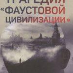 Трагедия «Фаустовой цивилизации». Размышления над книгой И. Сикорского