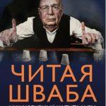 Читая Шваба. Инклюзивный капитализм и великая перезагрузка. Открытый заговор против человечества