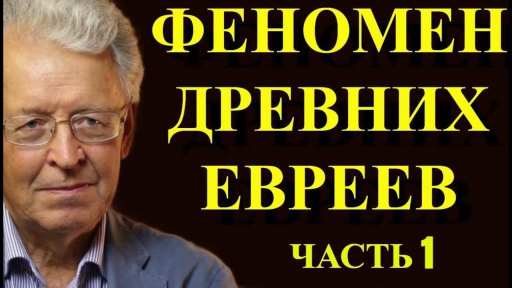 ФЕНОМЕН ДРЕВНИХ ЕВРЕЕВ. ЧАСТЬ 1