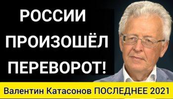 В РОССИИ ПРОИЗОШЕЛ ПЕРЕВОРОТ!