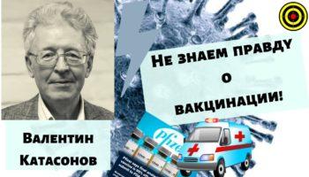 Валентин Катасонов — Не знаем правду о вакцинации!
