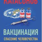 В.Ю. Катасонов  Вакцинация. Спасение человечества или всеобщая эвтаназия?