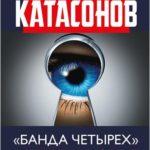 Валентин Катасонов. Банда четырех. Финансово-экономический шпионаж в Российской Федерации