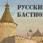 «Русский Бастион» – обретая новые смыслы