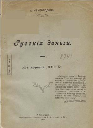 nechvolodov2q34
