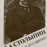 И.В.Островский. Столыпин и его время (1992)