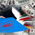 США увеличили финансирование российских НКО