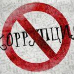 Коррупция – диагноз больного общества