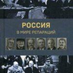 «Россия в мире репараций» — новая книга