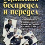 Украинский беспредел и передел: экономический и финансовый кризис на Украине как глобальная угроза