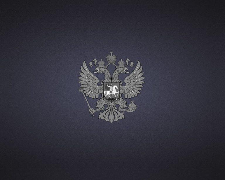 герб россии фото высокого качества на айфон нем немало достопримечательностей