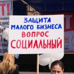 ОПРОС НЕДЕЛИ: ЕСТЬ ЛИ В РОССИИ МЕСТО ДЛЯ МАЛОГО И СРЕДНЕГО БИЗНЕСА?