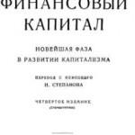 Р. Гильфердинг. ФИНАНСОВЫЙ КАПИТАЛ