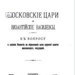 Владимир Савва. Московские цари и византийские василевсы