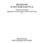 Протоиерей Иоанн Мейендорф. Византия и Московская Русь