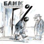 «Кредитно-банковская система нацелена на превращение людей в долговых рабов»
