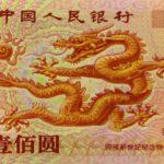 Золото китайского дракона