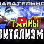 Валентин Катасонов. Тайны капитализма 2 (Познавательное ТВ)