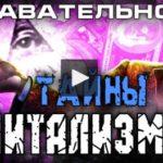 Валентин Катасонов.  Тайны капитализма 3 (Познавательное ТВ)