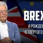 Валентин Катасонов: Brexit – предтеча Четвёртого рейха?