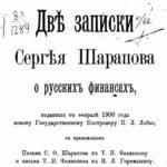 Две записки Сергея Шарапова