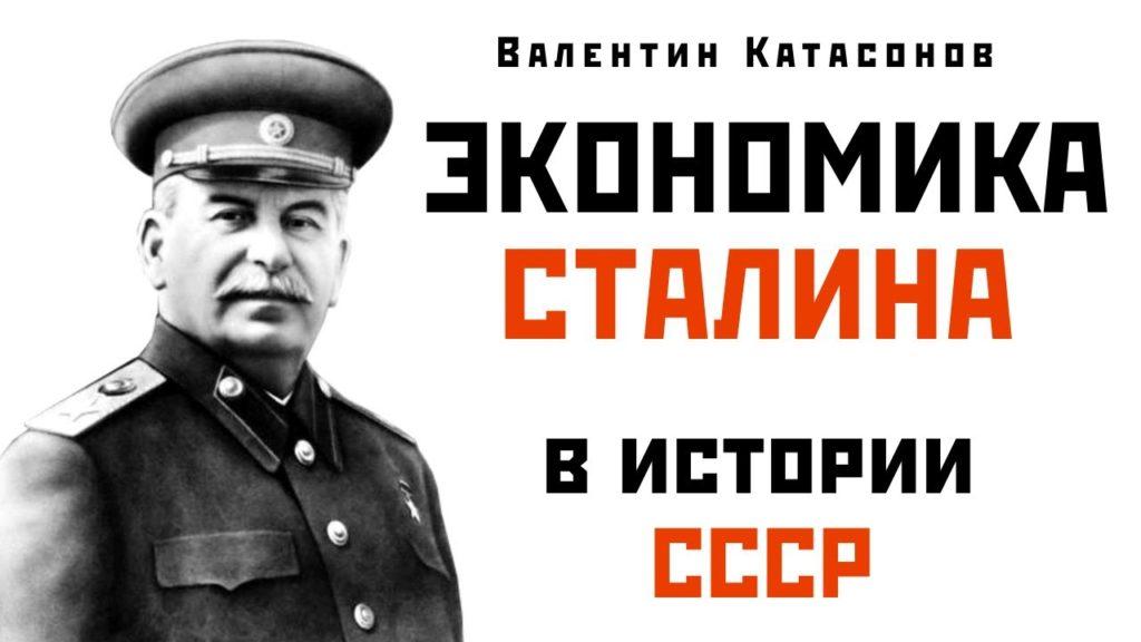 Экономика Сталина в истории СССР
