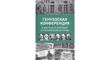 genuezskaya-konferenciya-v-kontekste-mirovoj-i-rossijskoj-istorii