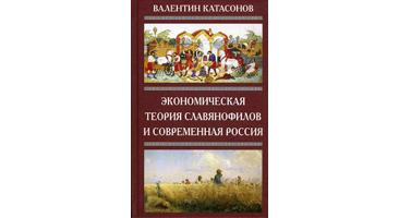 ekonomicheskaya-teoriya-slavyanofilov-i-sovremennaya-rossiya