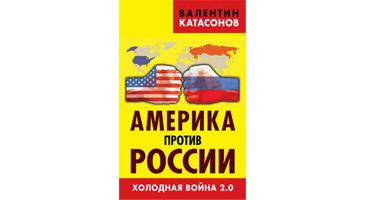 amerika-protiv-rossii-xolodnaya-vojna