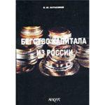 Бегство капитала из России