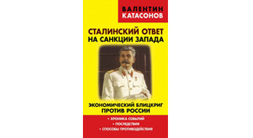 stalinskij-otvet