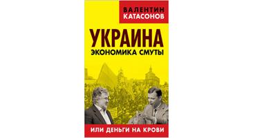 ukraina-ekonomika-smuty