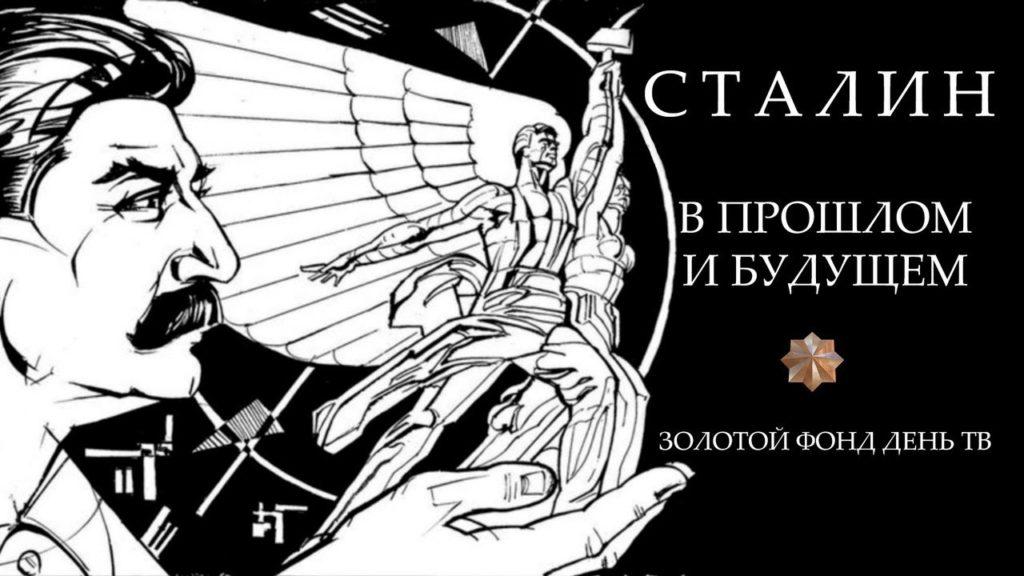 Сталин в прошлом и будущем (А. Фурсов, В. Катасонов, В.Бушин). Золотой фонд ДеньТВ.