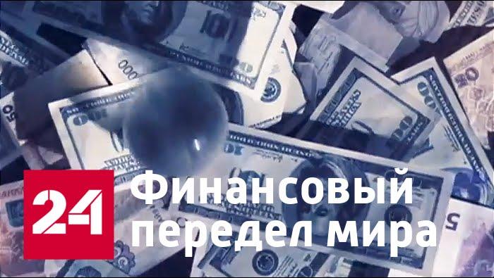 Финансовый передел мира. Документальный фильм