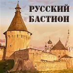 «Русскому Бастиону» 10 лет!