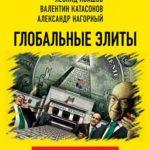 Презентация новой книги «Глобальные элиты в схватке с Россией»