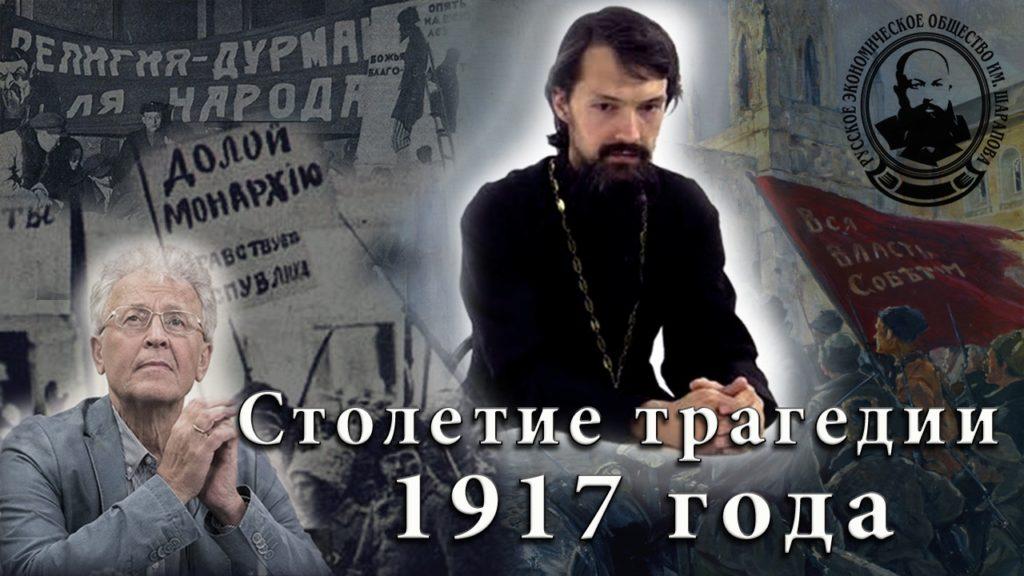 «Столетие трагедии 1917 года», протоиерей Максим Колесник, В.Ю. Катасонов