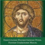 С. М. Герасимов. Возможна ли православная экономика?