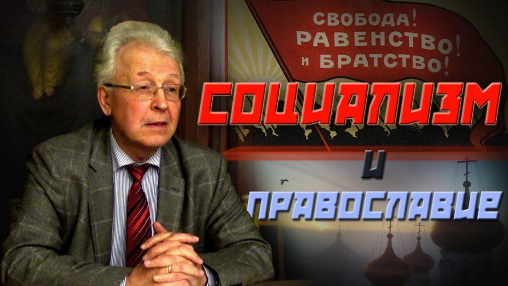 В.Ю. Катасонов о «Православном Социализме»