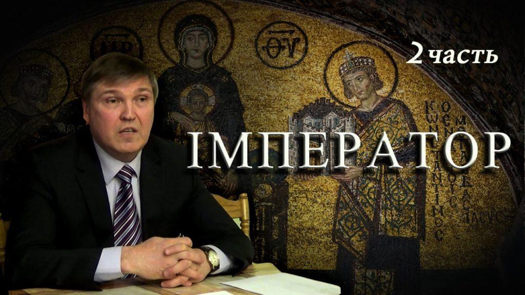 Император Византийской империи в государственном и церковном управлении.(2 часть) Продолжение выступления А. Величко