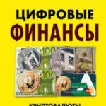 Представление книги профессора В.Ю. Катасонова «Цифровые финансы. Криптовалюты и электронная экономика» в Синодальном отделе МП