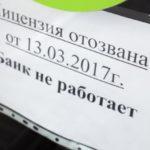 В. Ю. Катасонов. «Черные дыры» российских банков… И кто должен спасать их клиентов при банкротстве