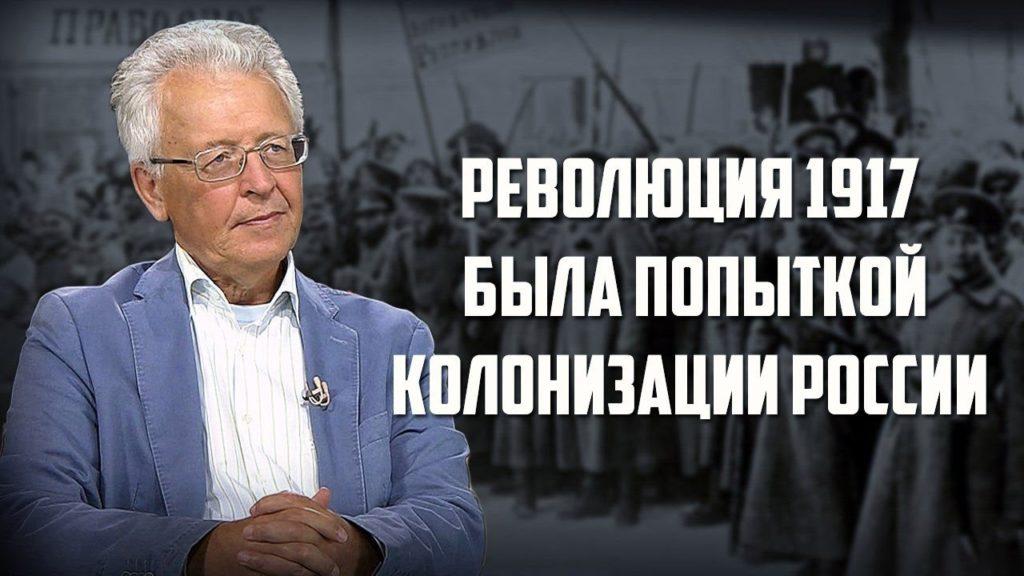 Валентин Катасонов. «Революция февраля 1917 года была попыткой колонизации России»