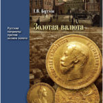 Золотая валюта