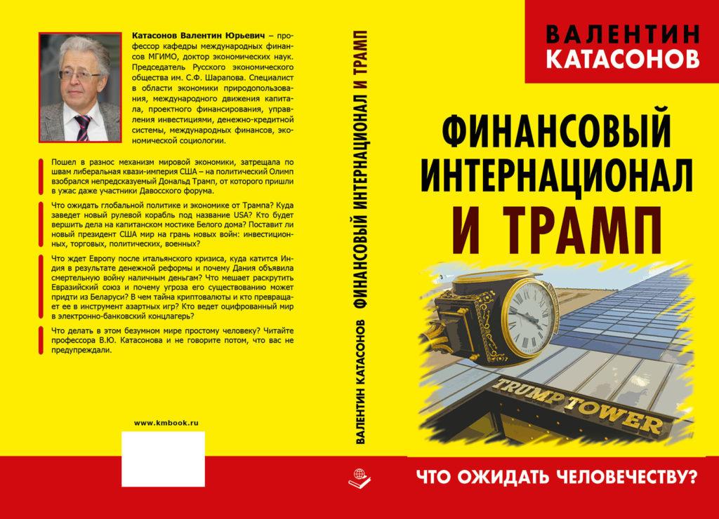 Katasonov-Tramp