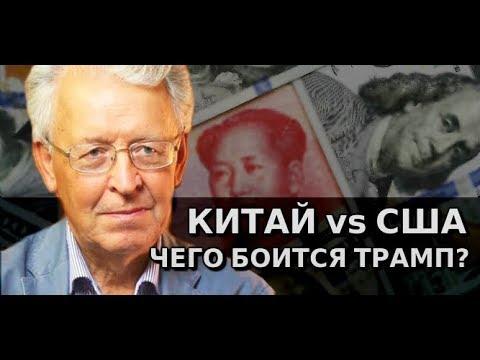 Валентин Катасонов. Китай vs США.