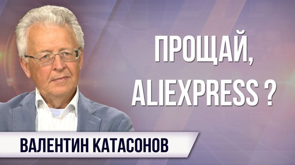 Валентин Катасонов. Трамп в обиде на Китай