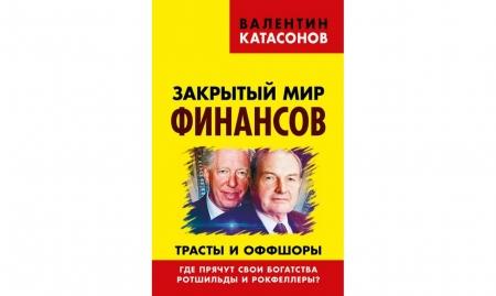 09-1504700129_katasonov
