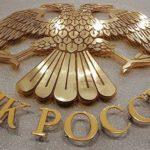Валентин Катасонов: Статуса мегарегулятора у ЦБ нет нигде, кроме России
