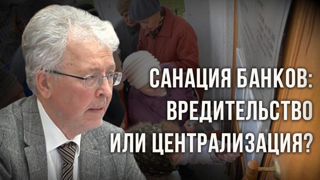Валентин Катасонов. Санация банков: вредительство или централизация?